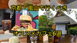 【まとめ記事】京都・嵐山観光に来たら行くべきオススメカフェ6選