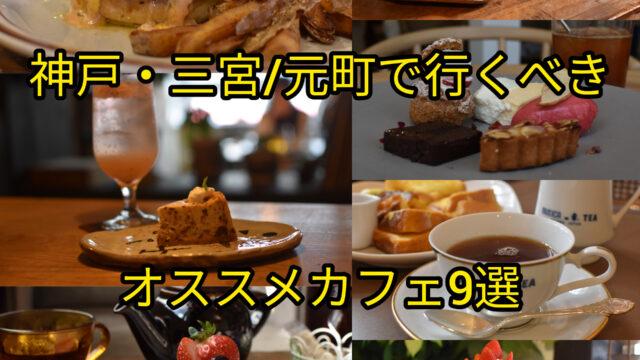 【まとめ記事】神戸・三宮/元町に行ったら行くべきオススメカフェ9選